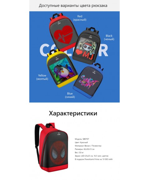 Рюкзак MARK RYDEN SB9707 Pixel PLUS Yellow